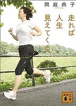 表紙: 走れば人生見えてくる (講談社文庫)   間庭典子