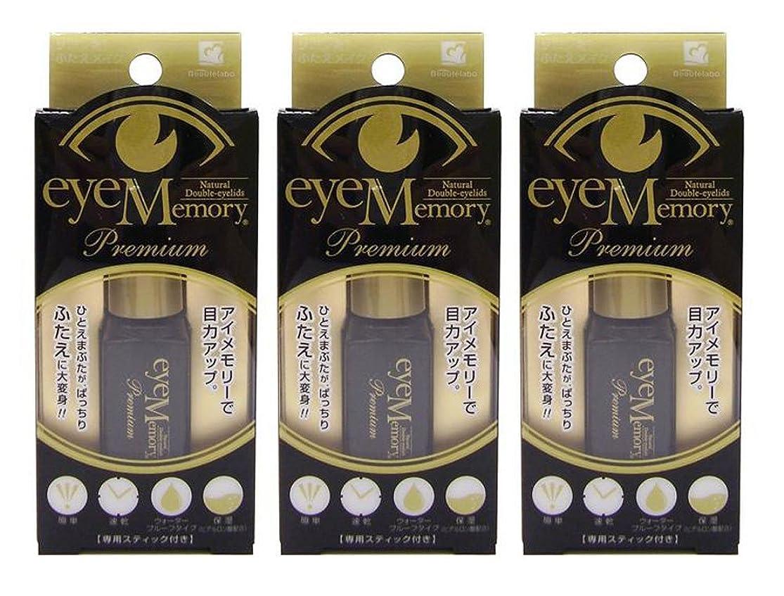 写真置換香ばしいアイメモリー モイスチャー プレミアム 4ml (二重まぶた化粧品) 3個セット