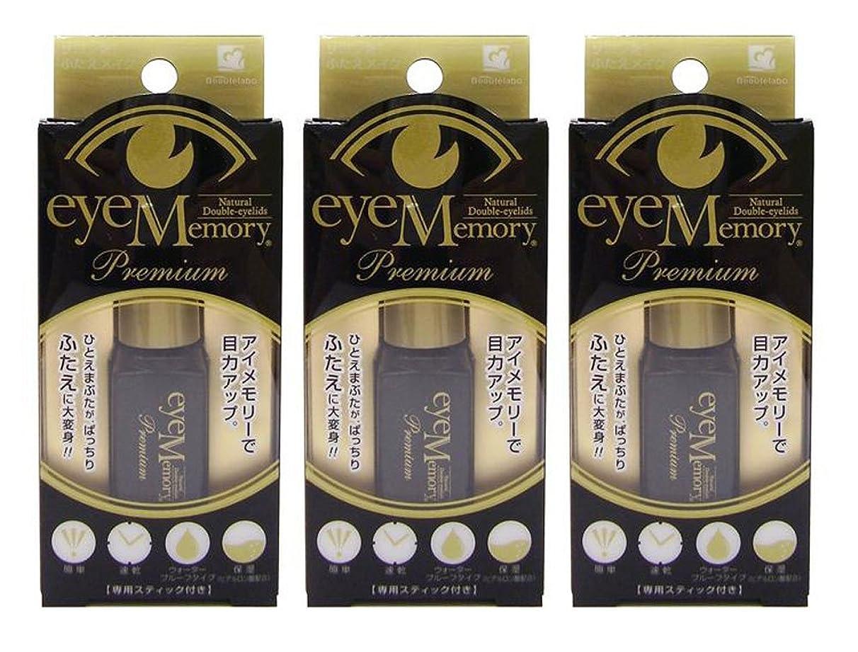 インセンティブ日アプトアイメモリー モイスチャー プレミアム 4ml (二重まぶた化粧品) 3個セット