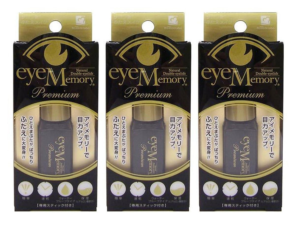 住む死の顎研磨剤アイメモリー モイスチャー プレミアム 4ml (二重まぶた化粧品) 3個セット
