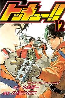 トッキュー!!(12) (週刊少年マガジンコミックス)