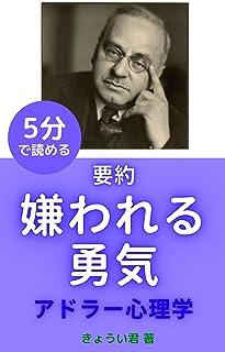 【要約】嫌われる勇気: アドラー心理学 心理シリーズ (心理出版)