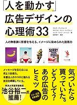表紙: 「人を動かす」広告デザインの心理術33   マルク・アンドルース;マテイス・ファン・レイヴェン;リック・ファン・バーレン