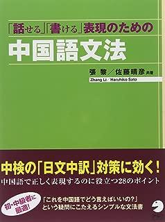 「話せる」「書ける」表現のための中国語文法