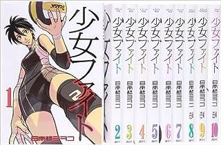 少女ファイト コミック 1-13巻セット (KCデラックス イブニング)