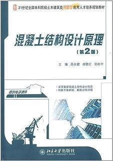 21世纪全国本科院校土木建筑类创新型应用人才培养规划教材:混凝土结构设计原理(第2版)