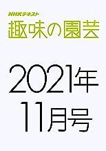 NHK趣味の園芸 2021年11月号 [雑誌] NHK 趣味の園芸 (NHKテキスト)