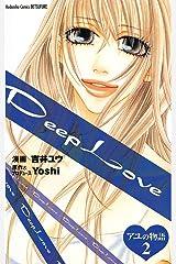 Deep Love アユの物語(2) (別冊フレンドコミックス) Kindle版