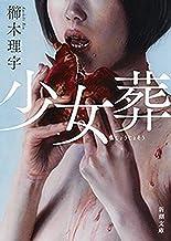 表紙: 少女葬(新潮文庫) | 櫛木理宇
