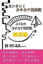 +αのカタカナ英会話 雑談編: より充実した旅のために (カタカナ英会話ジェッタ文庫)
