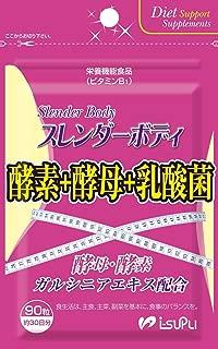 酵素サプリ スレンダーボディ ダイエットサプリ 日本製 90粒