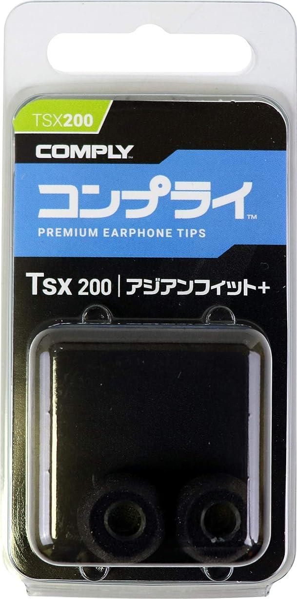 聴衆シルクどのくらいの頻度でComply(コンプライ) Tsx-200 ブラック Sサイズ 1ペア アジアンフィット 耳垢ガード付き イヤホンチップス Comfort+ Sony WF-SP700N, WF-1000X, MDR-XB, B&O Play, Final E2000, Phillips SHE9720他 高音質 遮音性 フィット感 脱落防止イヤーピース 「国内正規品」HC29-20501-01