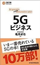 5Gビジネス (日経文庫)