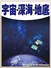 宇宙・深海・地底 (週刊エコノミストebooks)
