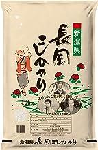 【精米】 新潟 長岡産 コシヒカリ 10kg 令和2年産