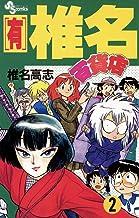 表紙: 【有】椎名百貨店(2) (少年サンデーコミックス) | 椎名高志