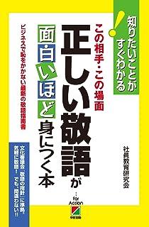 正しい敬語が面白いほど身につく本 (中経出版)