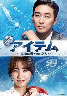 アイテム~運命に導かれし2人 DVD-SET1