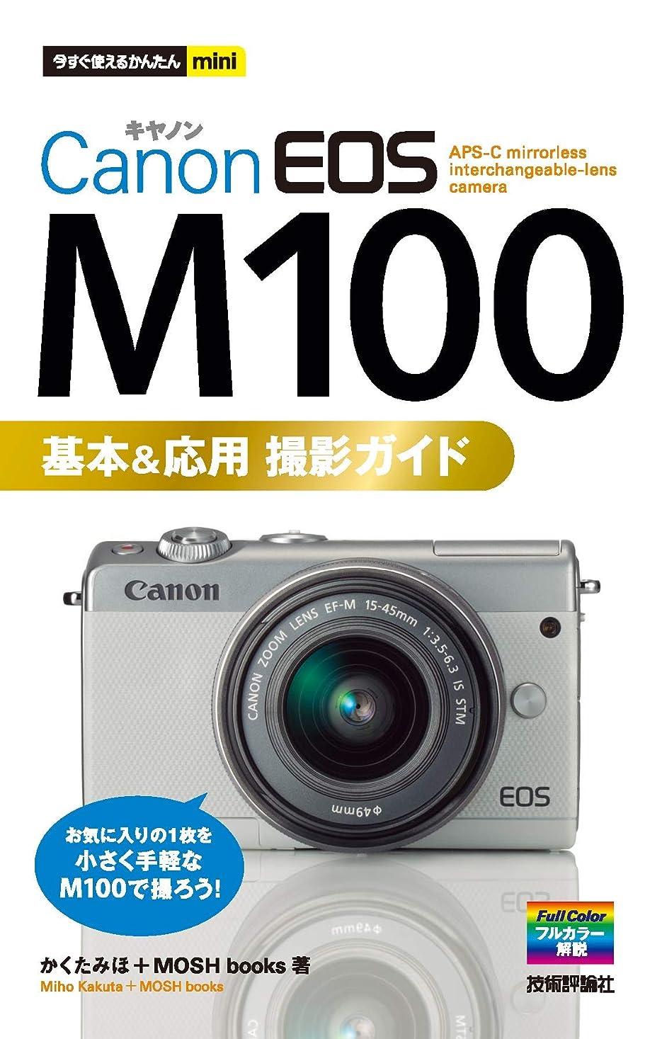 東方乱闘発疹今すぐ使えるかんたんmini Canon EOS M100 基本&応用 撮影ガイド