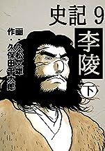 表紙: 史記 9 李陵 下 | 久松文雄