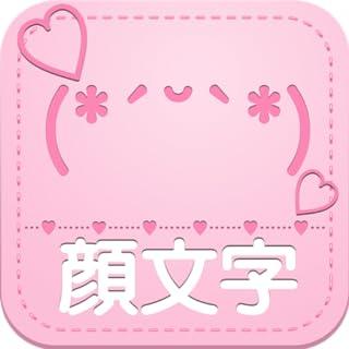 かわいい顔文字使うなら「かおもじシンプル」〜twitterやLINEでかんたんに使える〜