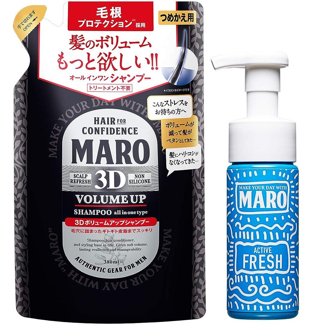 上へサミュエル彼女MARO(マーロ) 3Dシャンプー 泡洗顔付き セット 380ml+泡洗顔150ml