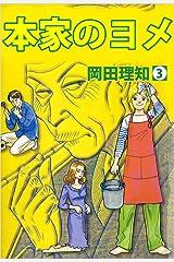 本家のヨメ 3巻 Kindle版