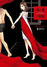 表紙: 血と蜜の部屋 上 (バンブーコミックス 有罪(ギルティ)) | 東タイラ