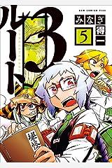 ルート3 5巻 〔完〕 (ガムコミックスプラス) コミック