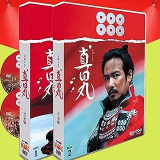 大河ドラマ 真田丸 16枚組DVDボックス 完全版 全4巻 全50話を収録