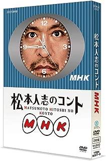 Hitoshi Matsumoto - Matsumoto Hitoshi No Konto Mhk (2DVDS) [Japan DVD] YRBN-90917