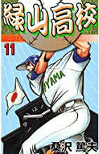 表紙: 緑山高校 11 | 桑沢 篤夫