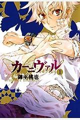 カーニヴァル: 1 (ZERO-SUMコミックス) Kindle版