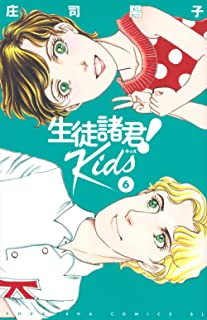生徒諸君! Kids(6) (BE LOVE KC)