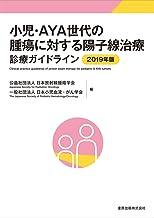 小児・AYA世代の腫瘍に対する陽子線治療診療ガイドライン 2019年版