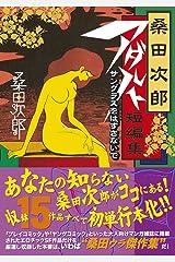 桑田次郎アダルト短編集 サングラスをはずさないで Kindle版