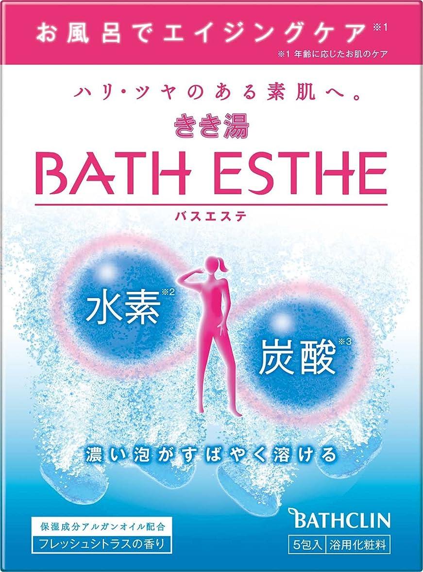 抗生物質と組む不可能なきき湯バスエステ炭酸水素入浴剤 フレッシュシトラスの香り50g×5包入り 発泡タイプ 個包装