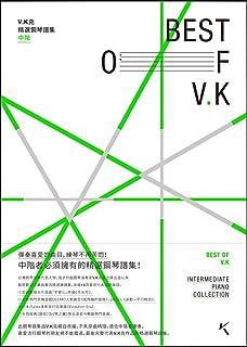 V.K克 ピアノ楽譜セレクション 【中級】