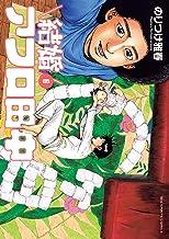 結婚アフロ田中(6) (ビッグコミックス)