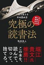 表紙: 究極の読書法~購入法・読書法・保存法の完成版   鴨頭嘉人