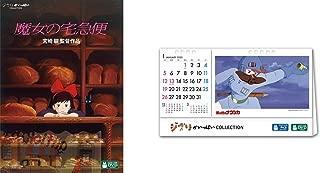 【メーカー特典あり】魔女の宅急便  ジブリの卓上カレンダー付き [DVD]