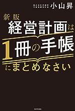表紙: 新版 経営計画は1冊の手帳にまとめなさい | 小山 昇