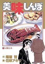 表紙: 美味しんぼ(1) (ビッグコミックス) | 花咲アキラ