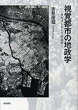 視覚都市の地政学――まなざしとしての近代