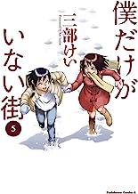 表紙: 僕だけがいない街(5) (角川コミックス・エース)   三部 けい