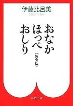 表紙: おなか ほっぺ おしり 〔完全版〕 「完全版」エッセイシリーズ (中公文庫) | 伊藤比呂美