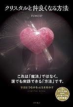 表紙: クリスタルと仲良くなる方法   FUMITO
