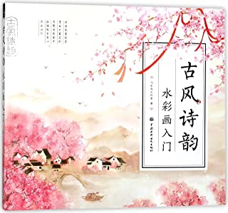 The Ancient Style Rhyme (Introduction of Watercolor) (Chinese Edition)