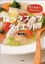 表紙: 「腹ペタ」スープダイエット 作りおきで、かんたん! (講談社の実用BOOK)   藤井香江