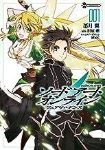 表紙: ソードアート・オンライン フェアリィ・ダンス1 (電撃コミックス) | 葉月 翼